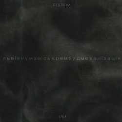 Lvivchumamiskrembudmekhanizatsiya 1761 - DIBROWA