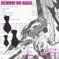 NEMURI NO HANA - MO3 : 1920